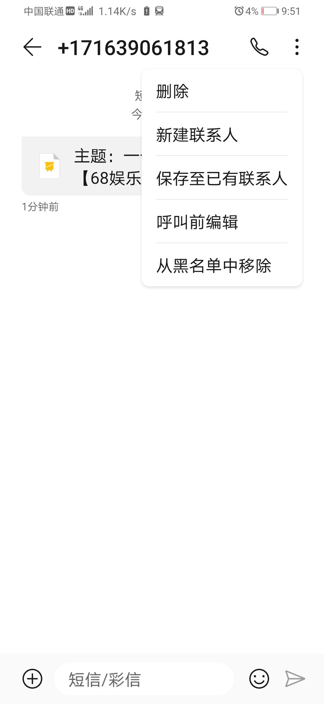 Screenshot_20200509_095155_com.android.mms.jpg