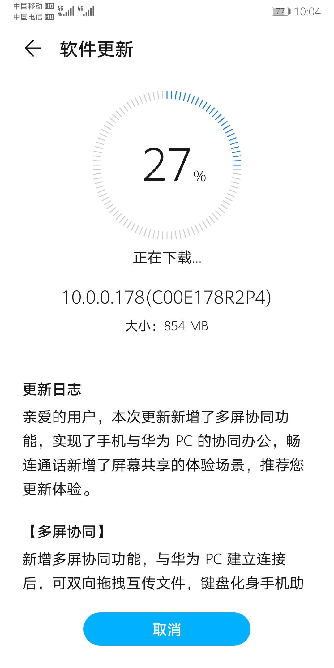 Screenshot_20200509_100449_com.huawei.android.hwouc.jpg