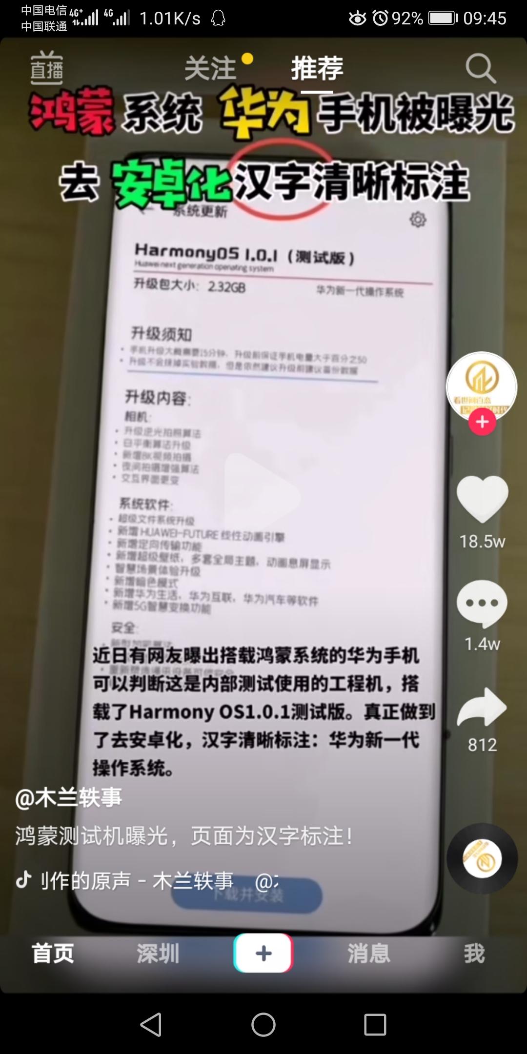 Screenshot_20200509_094515_com.ss.android.ugc.aweme.jpg