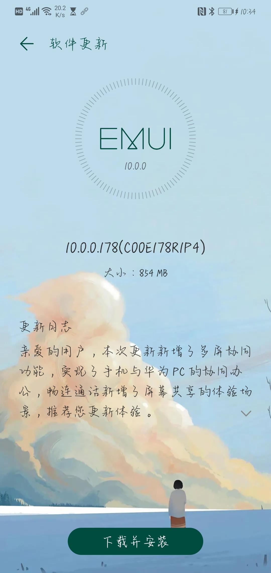 Screenshot_20200509_103431_com.huawei.android.hwouc.jpg