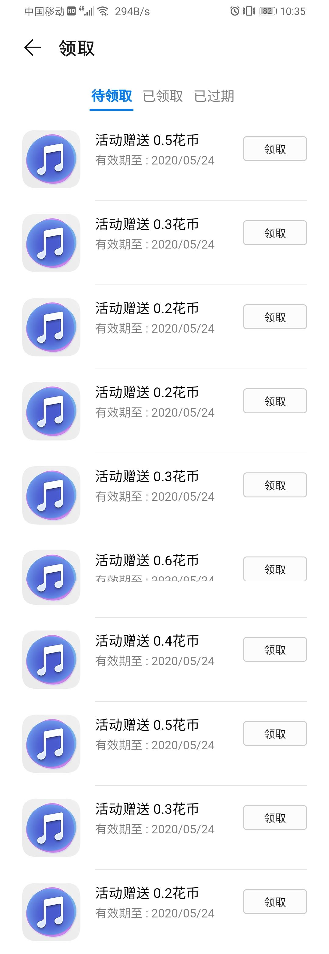 Screenshot_20200509_103505_com.huawei.hwid.jpg