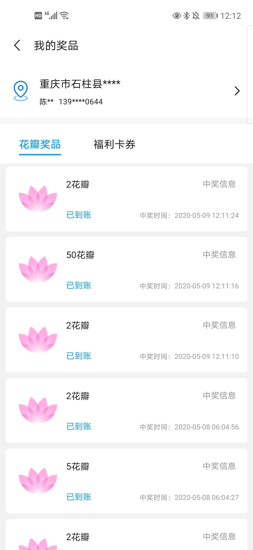 Screenshot_20200509_121254_com.huawei.fans.jpg