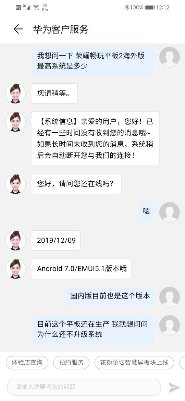 Screenshot_20200509_121216_com.huawei.phoneservice.jpg