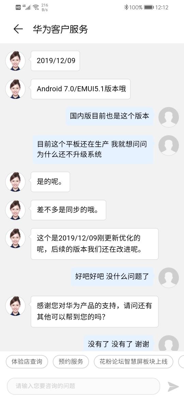 Screenshot_20200509_121236_com.huawei.phoneservice.jpg