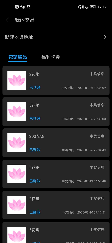 Screenshot_20200509_121700_com.huawei.fans.jpg