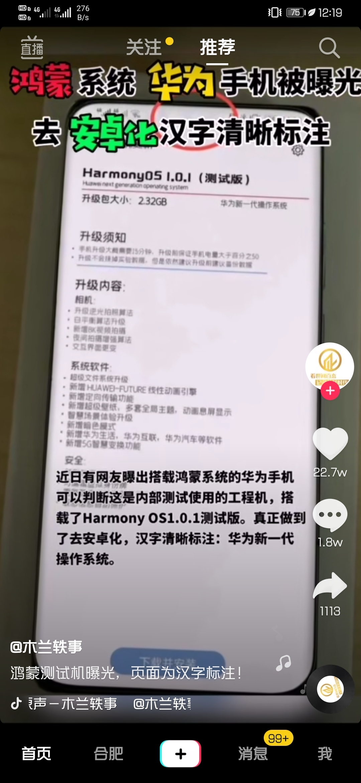 Screenshot_20200509_121944_com.ss.android.ugc.aweme.jpg