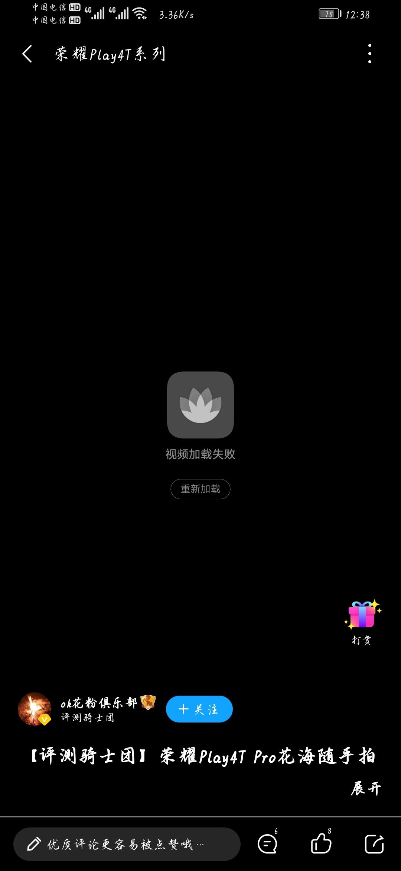 Screenshot_20200509_123830_com.huawei.fans.jpg