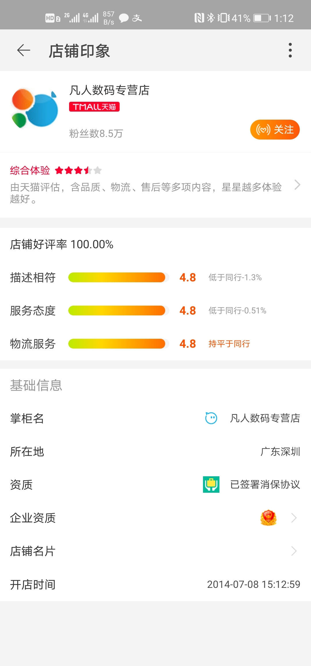 Screenshot_20200509_131255_com.taobao.taobao.jpg