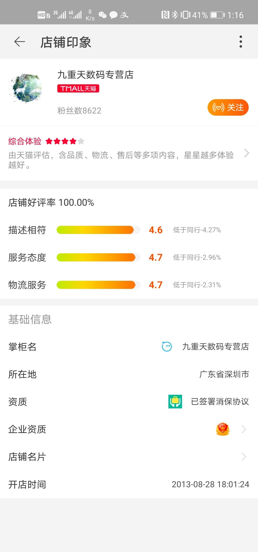 Screenshot_20200509_131654_com.taobao.taobao.jpg