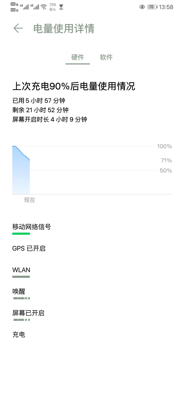 Screenshot_20200509_135814_com.huawei.systemmanager.jpg