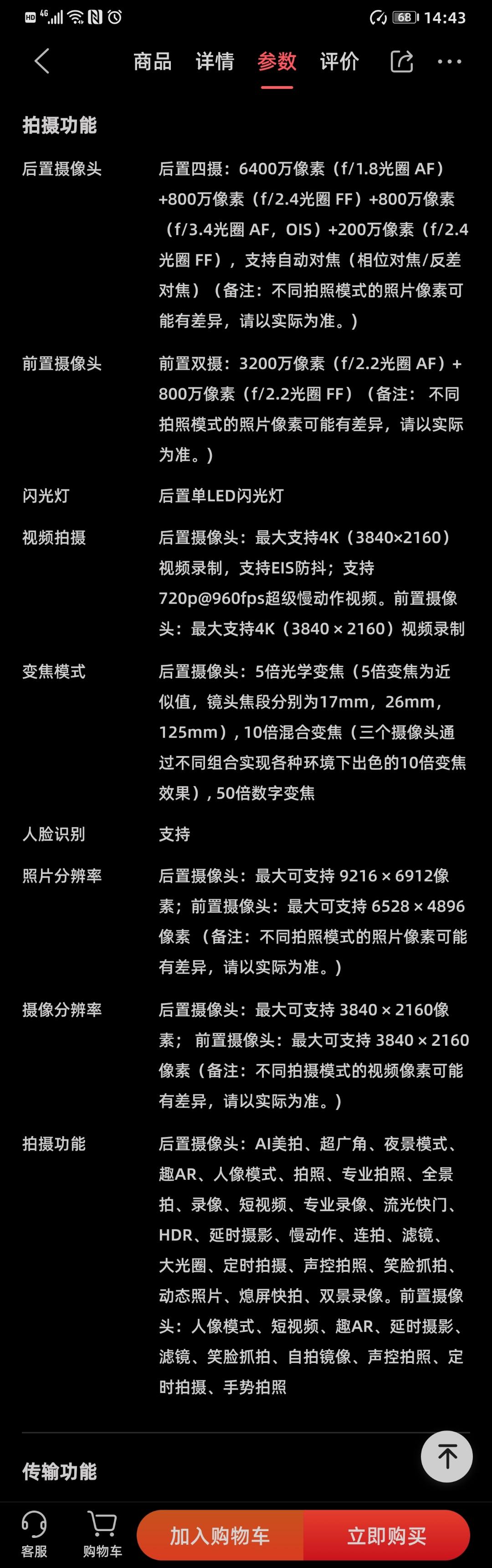 Screenshot_20200509_144304_com.vmall.client.jpg