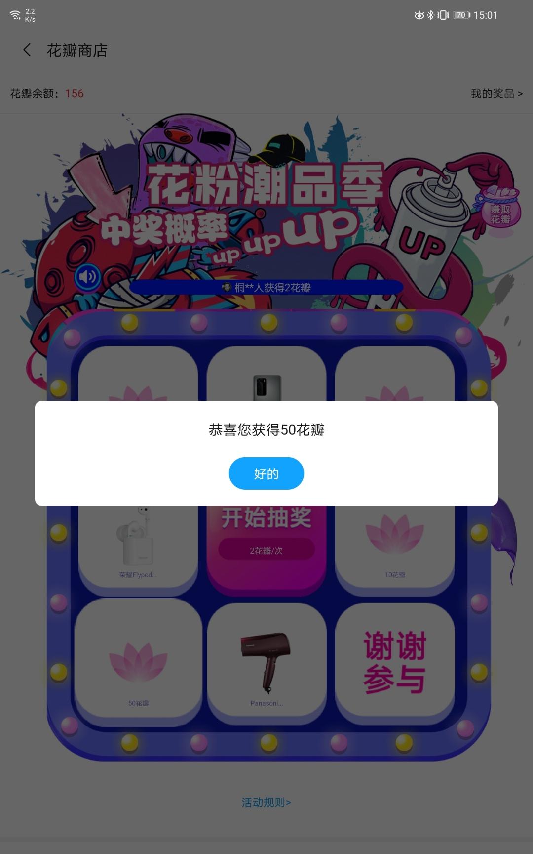 Screenshot_20200509_150129_com.huawei.fans.jpg