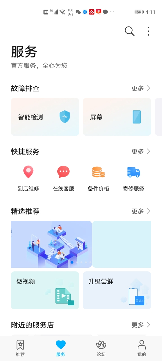 Screenshot_20200509_161107_com.huawei.phoneservice.jpg