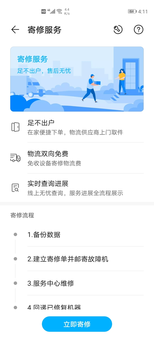 Screenshot_20200509_161114_com.huawei.phoneservice.jpg