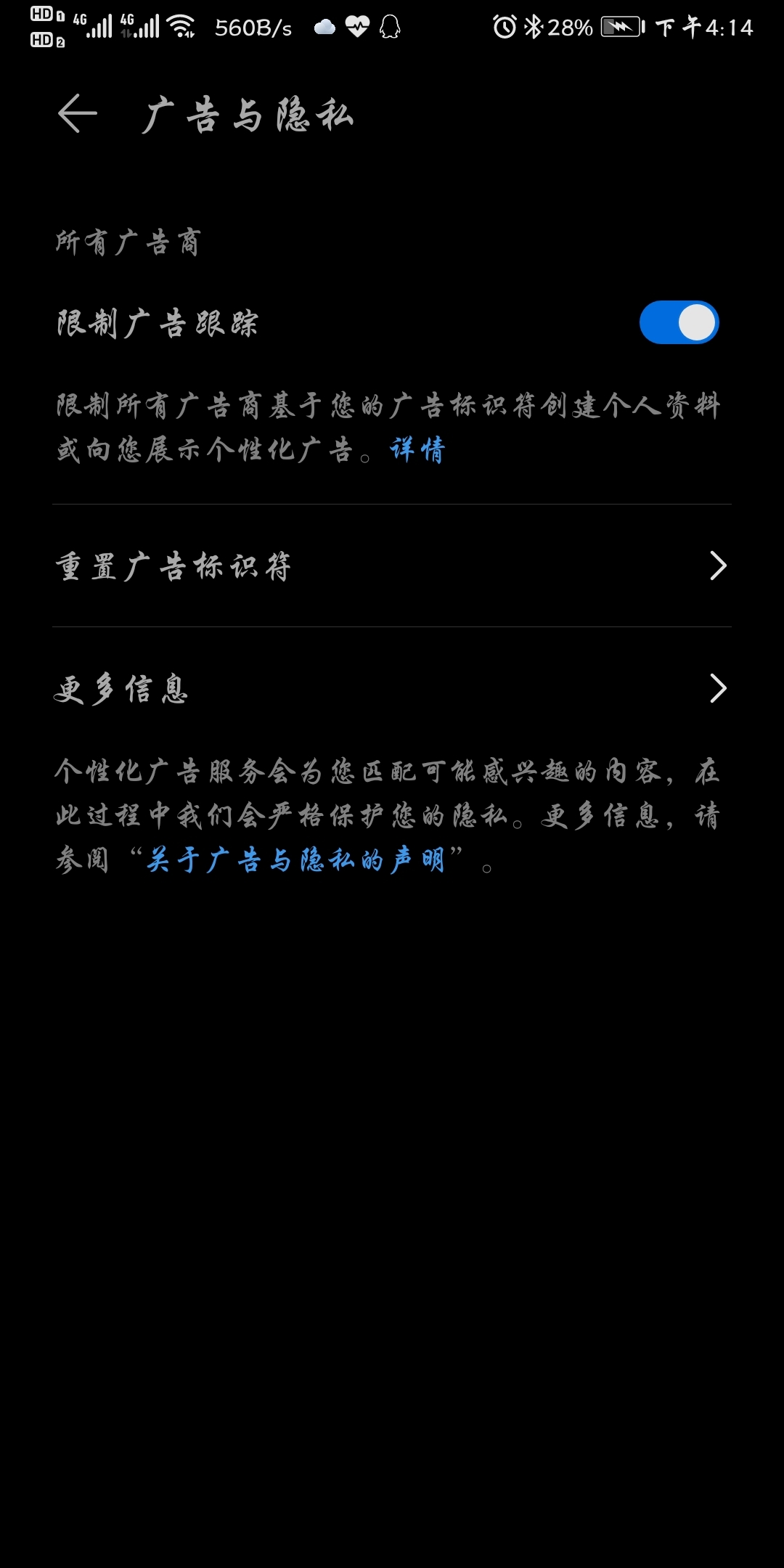Screenshot_20200509_161406_com.huawei.hwid.jpg