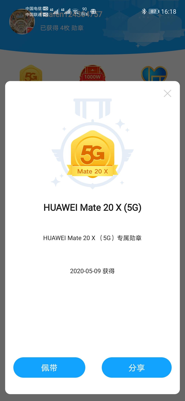Screenshot_20200509_161808_com.huawei.fans.jpg