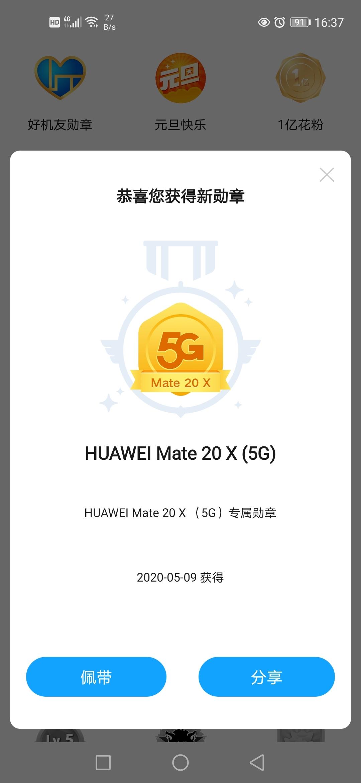 Screenshot_20200509_163749_com.huawei.fans.jpg