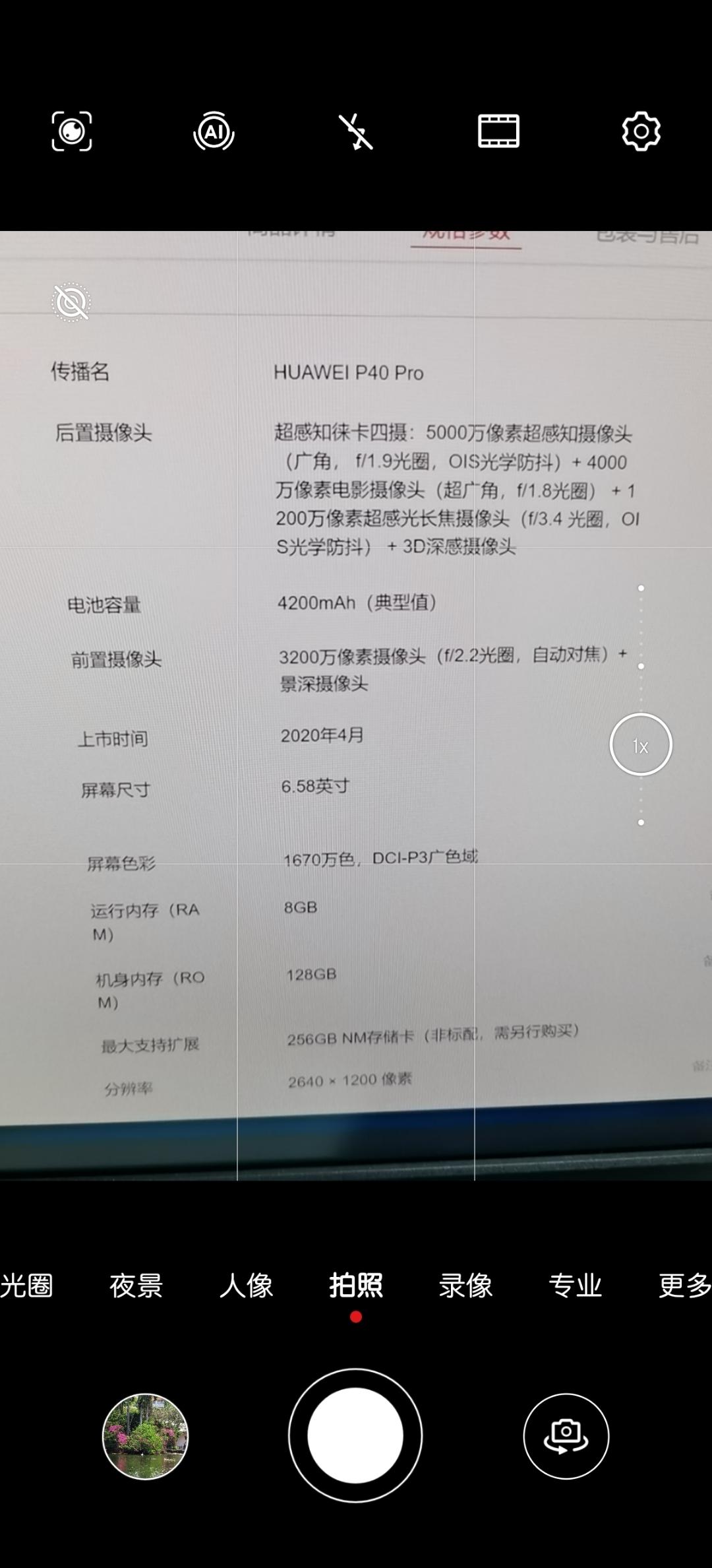 Screenshot_20200509_164859_com.huawei.camera.jpg
