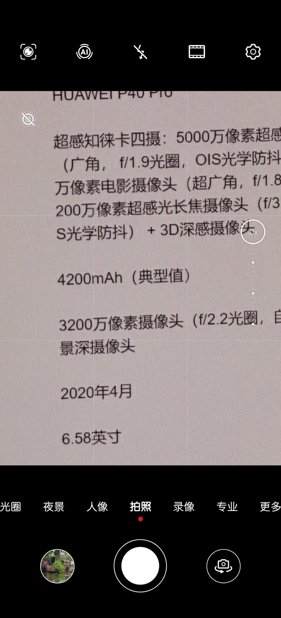 Screenshot_20200509_164722_com.huawei.camera.jpg