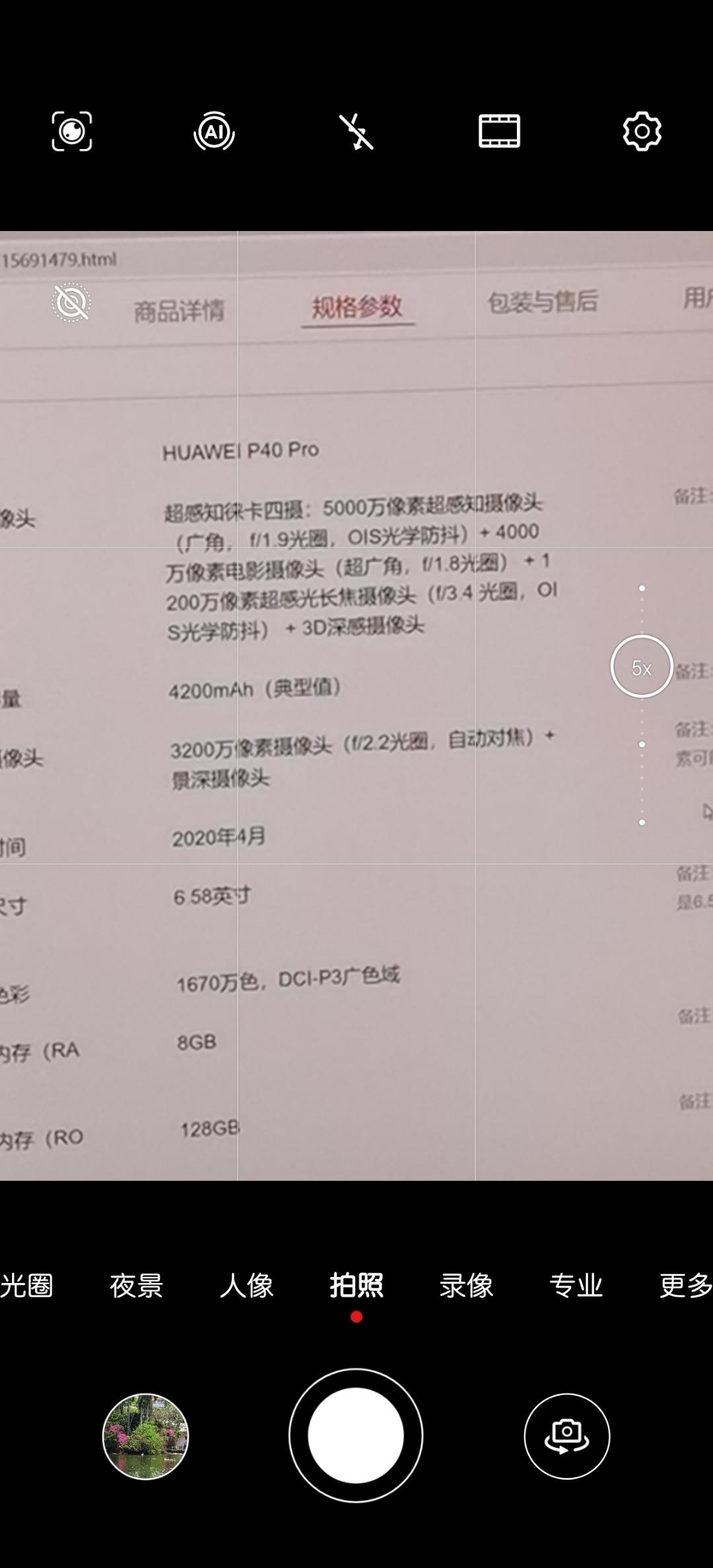 Screenshot_20200509_164708_com.huawei.camera.jpg