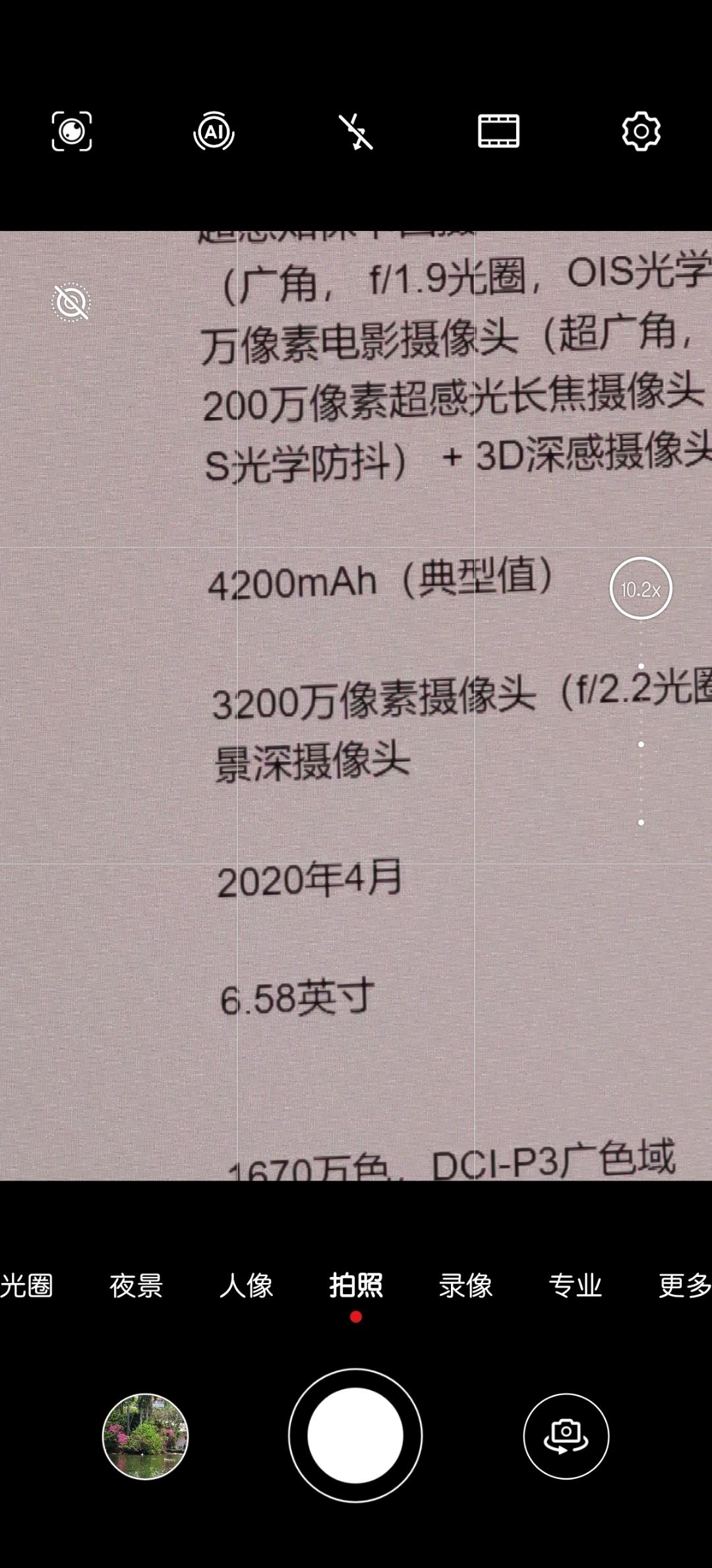 Screenshot_20200509_164815_com.huawei.camera.jpg