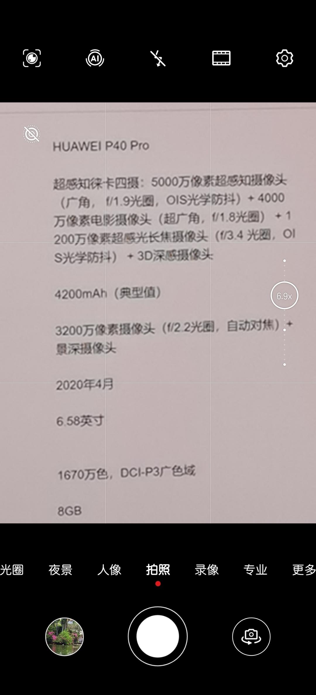 Screenshot_20200509_164754_com.huawei.camera.jpg