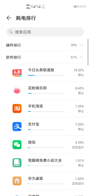 Screenshot_20200509_171140_com.huawei.systemmanager.jpg
