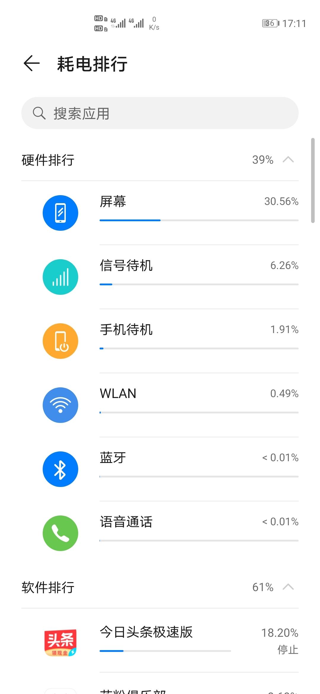 Screenshot_20200509_171145_com.huawei.systemmanager.jpg