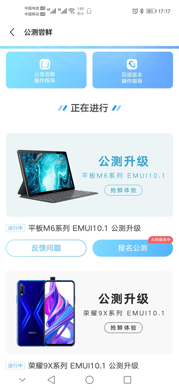 Screenshot_20200509_171757_com.huawei.fans.jpg