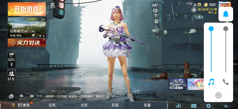 Screenshot_20200509_173134_com.tencent.tmgp.pubgmhd.jpg