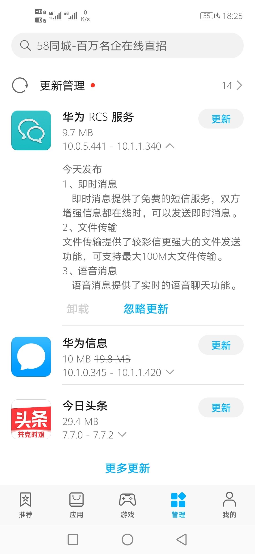 Screenshot_20200509_182538_com.huawei.appmarket.jpg