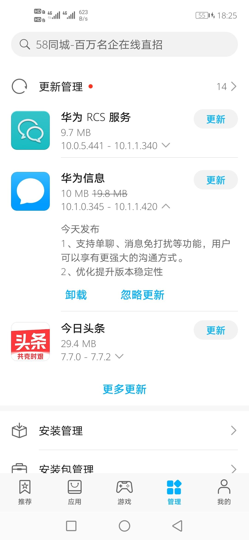 Screenshot_20200509_182544_com.huawei.appmarket.jpg