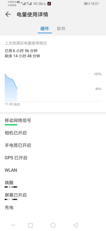 Screenshot_20200509_182701_com.huawei.systemmanager.jpg