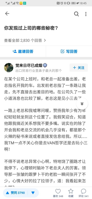 Screenshot_20200509_184502_com.zhihu.android.jpg