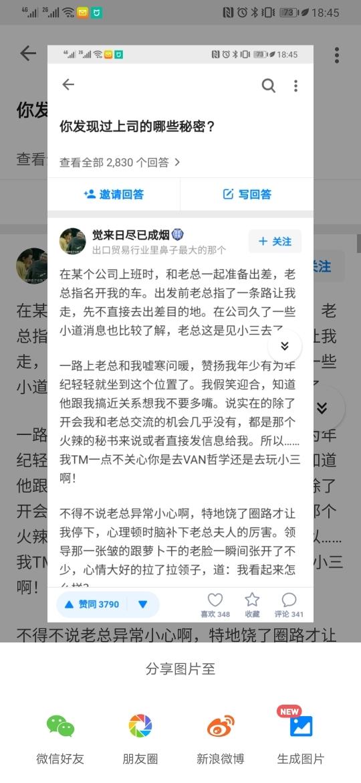 Screenshot_20200509_184551_com.zhihu.android.jpg