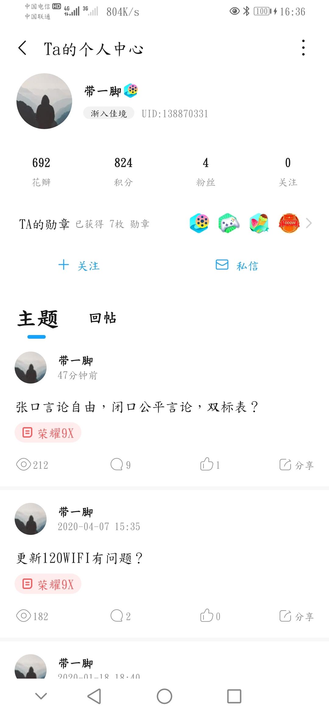 Screenshot_20200509_163641_com.huawei.fans.jpg