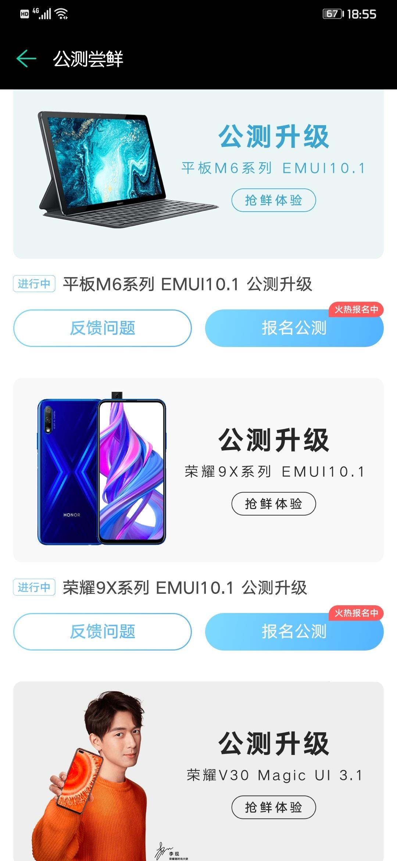Screenshot_20200509_185510_com.huawei.fans.jpg