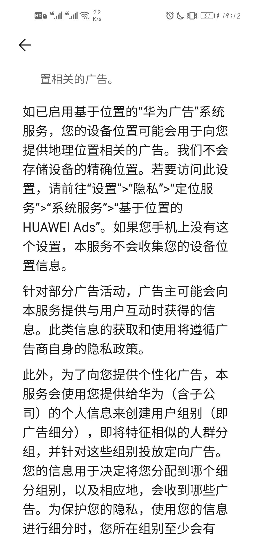 Screenshot_20200509_191213_com.huawei.hwid.jpg