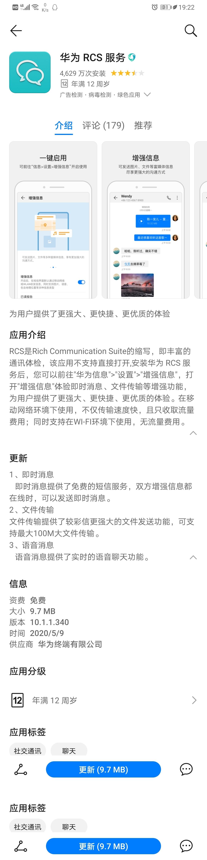 Screenshot_20200509_192201_com.huawei.appmarket.jpg