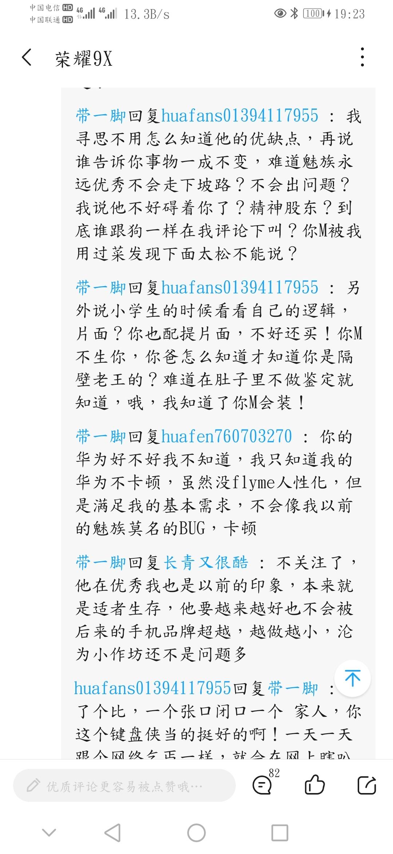 Screenshot_20200509_192316_com.huawei.fans.jpg