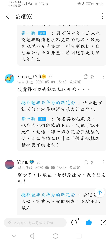 Screenshot_20200509_192517_com.huawei.fans.jpg