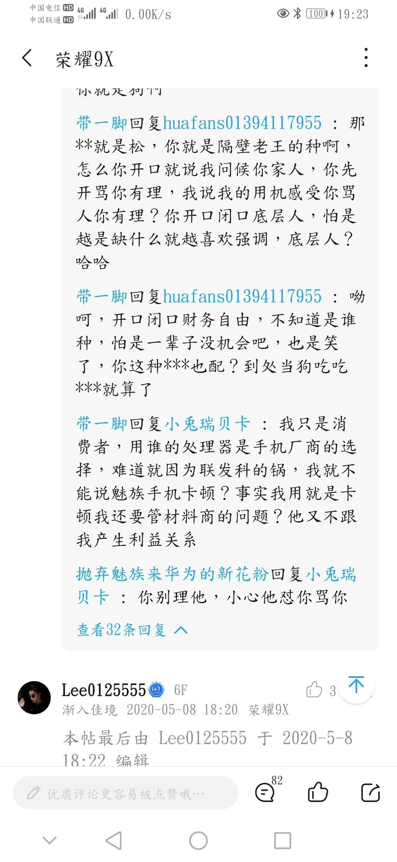 Screenshot_20200509_192340_com.huawei.fans.jpg
