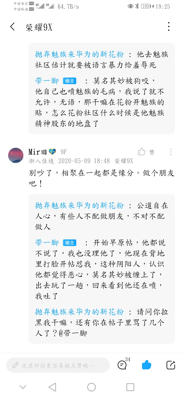 Screenshot_20200509_192524_com.huawei.fans.jpg