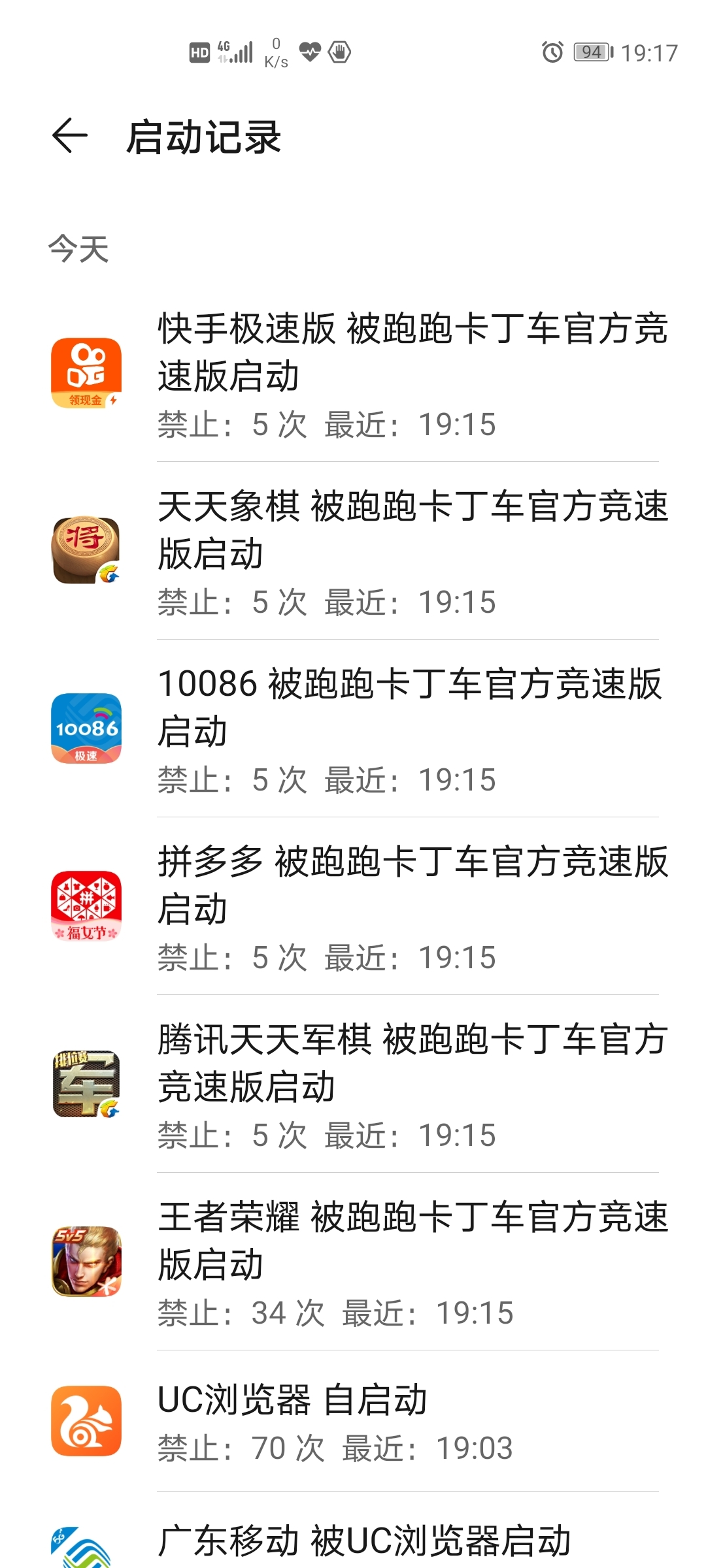 Screenshot_20200509_191710_com.huawei.systemmanager.jpg