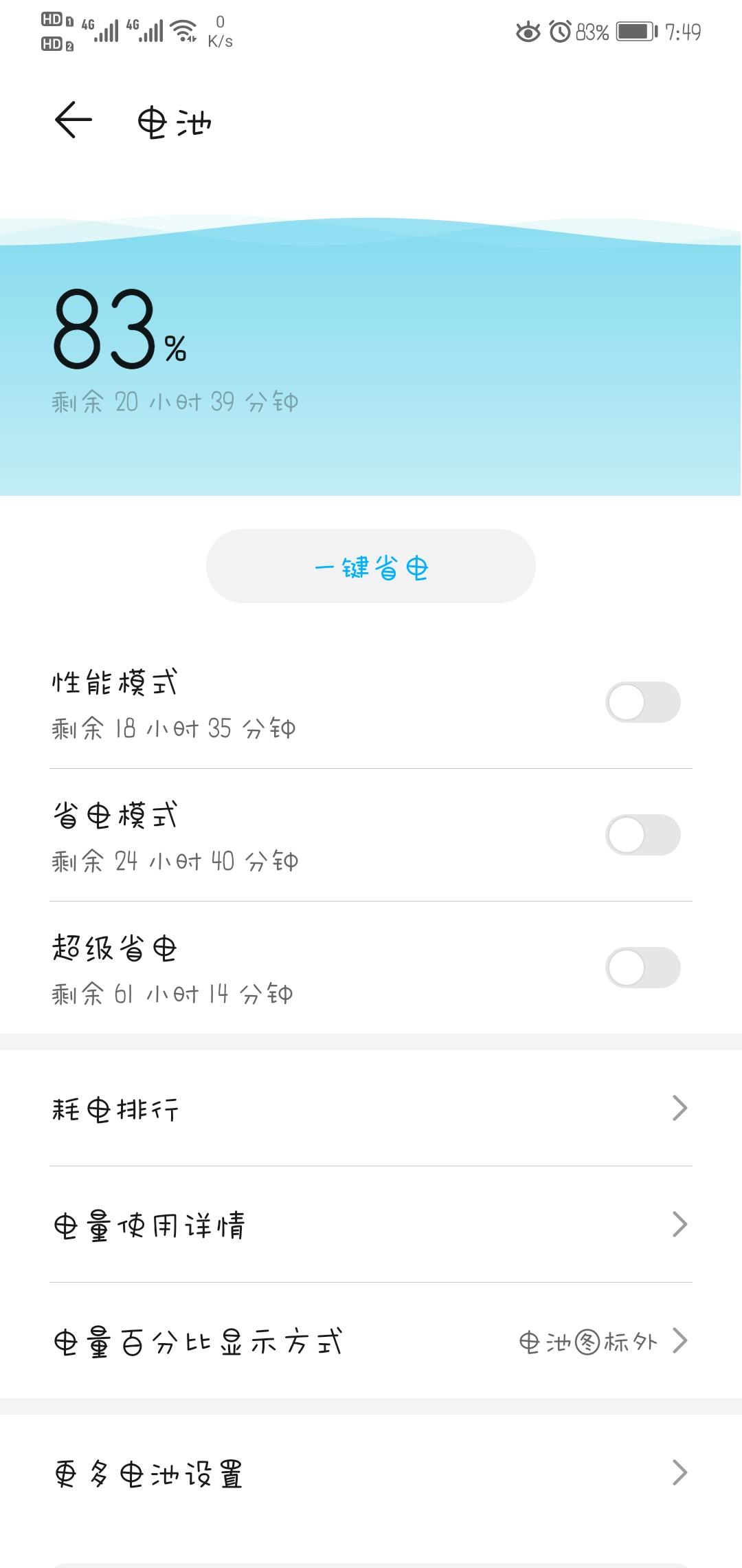 Screenshot_20200509_194922_com.huawei.systemmanager.jpg