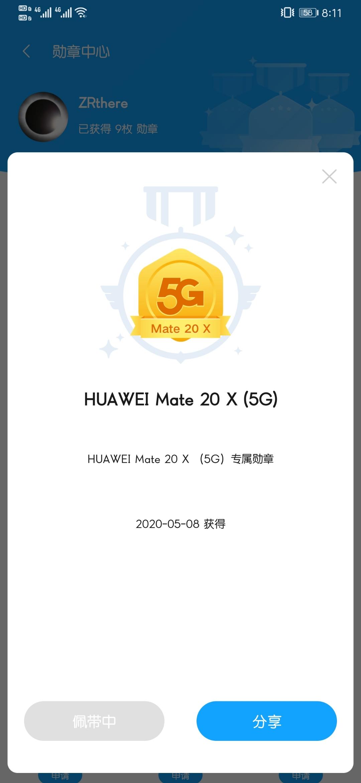 Screenshot_20200509_201155_com.huawei.fans.jpg