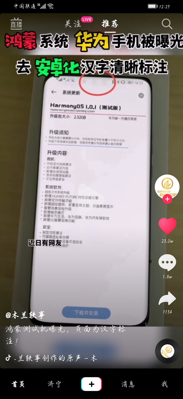 Screenshot_20200509_122956_com.ss.android.ugc.aweme.jpg