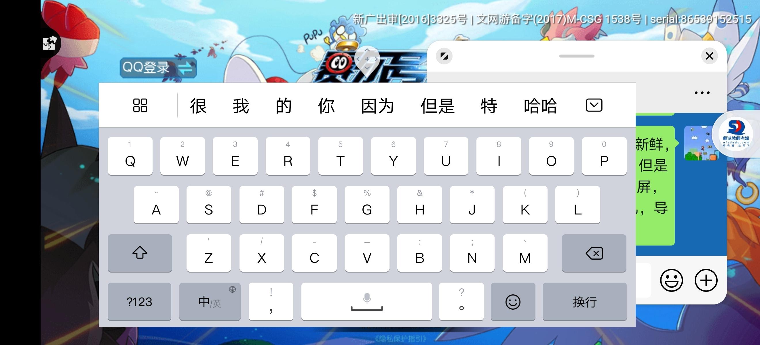 Screenshot_20200509_202045_com.tencent.mm.jpg