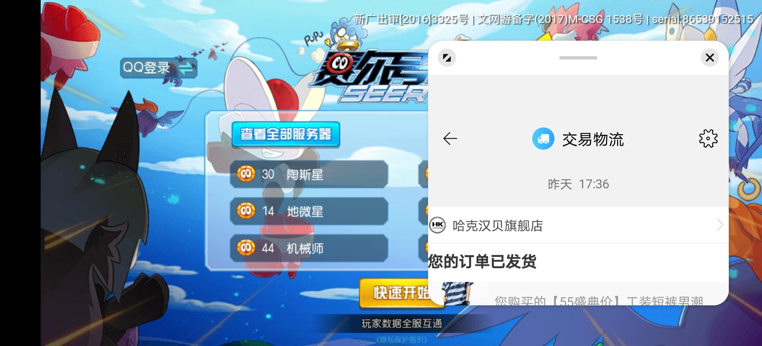 Screenshot_20200509_202158_com.taobao.taobao.jpg