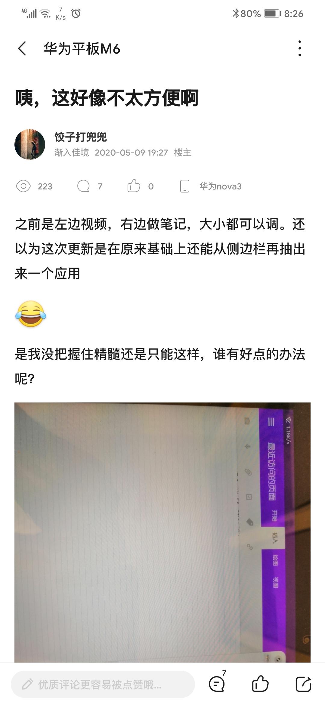 Screenshot_20200509_202655_com.huawei.fans.jpg